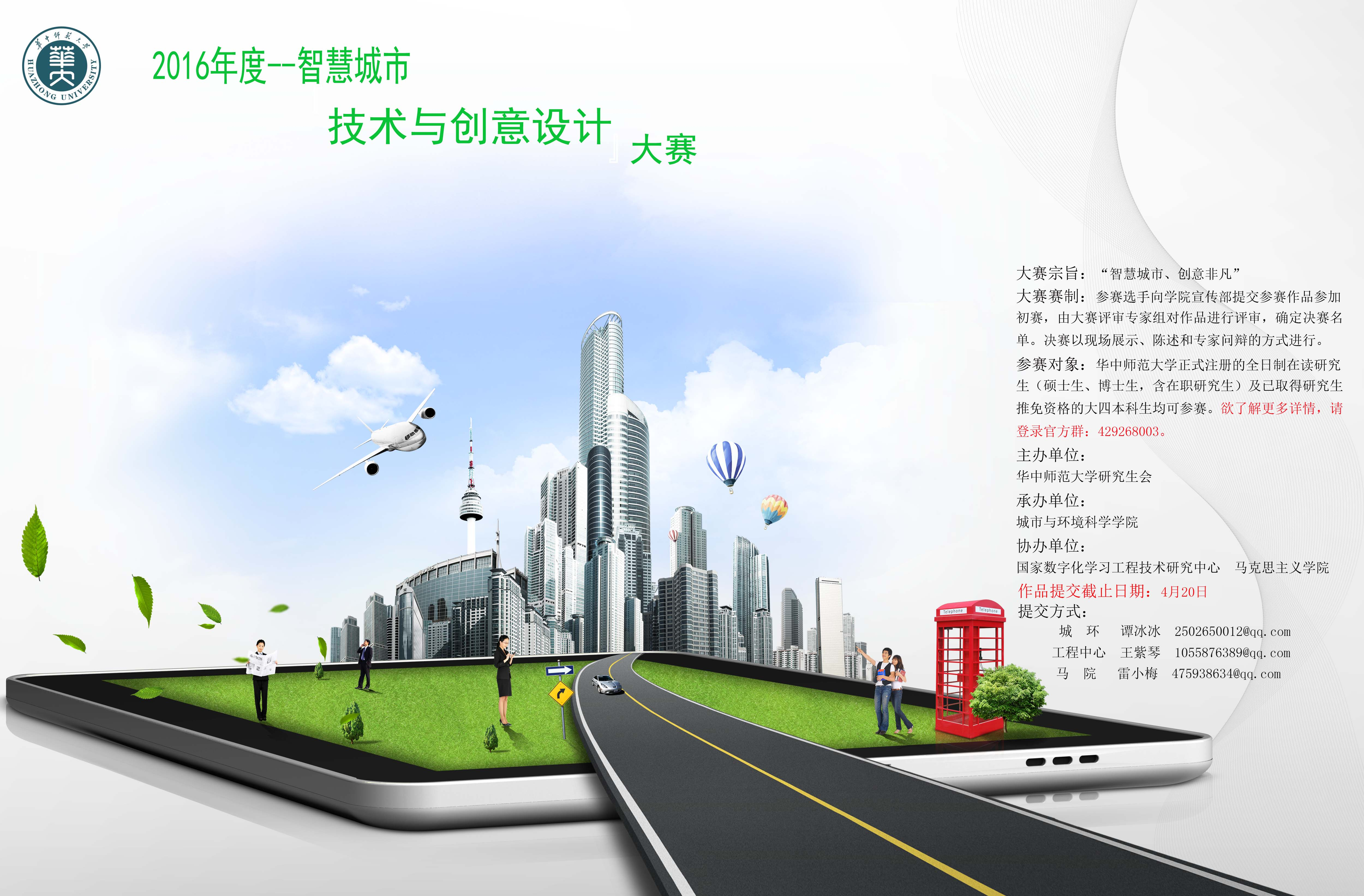 """""""第三届全国研究生智慧城市技术与创意设计大赛""""火热报名中"""